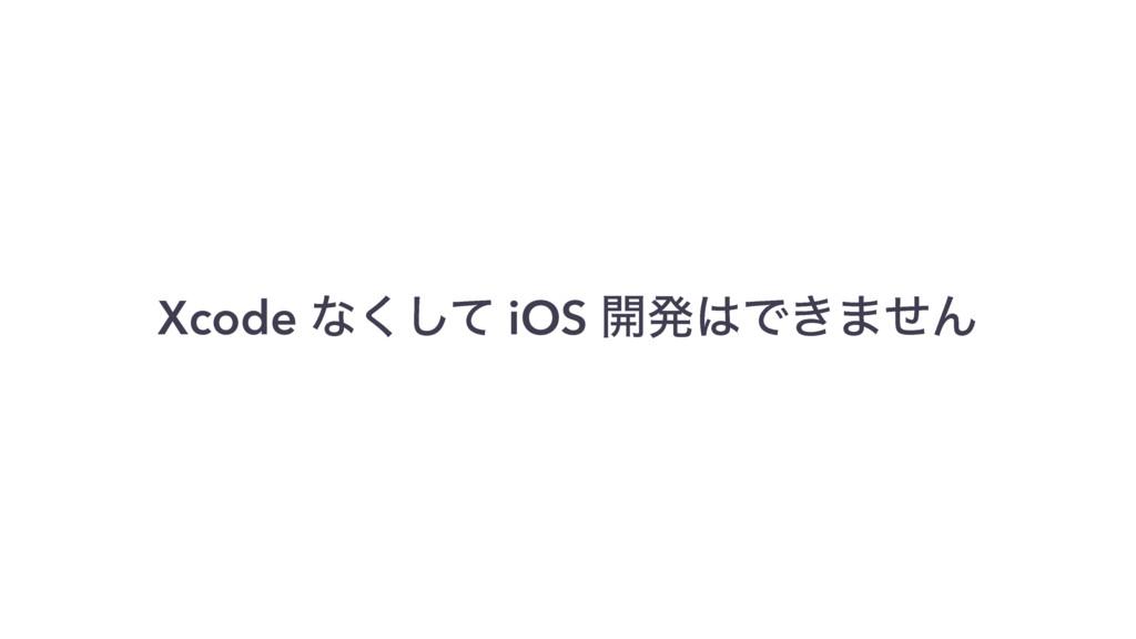 Xcode ͳͯ͘͠ iOS ։ൃͰ͖·ͤΜ