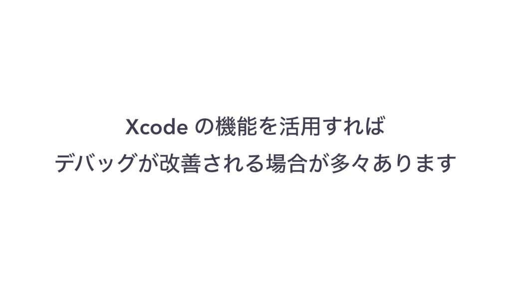 Xcode ͷػΛ׆༻͢Ε σόοά͕վળ͞ΕΔ߹͕ଟʑ͋Γ·͢
