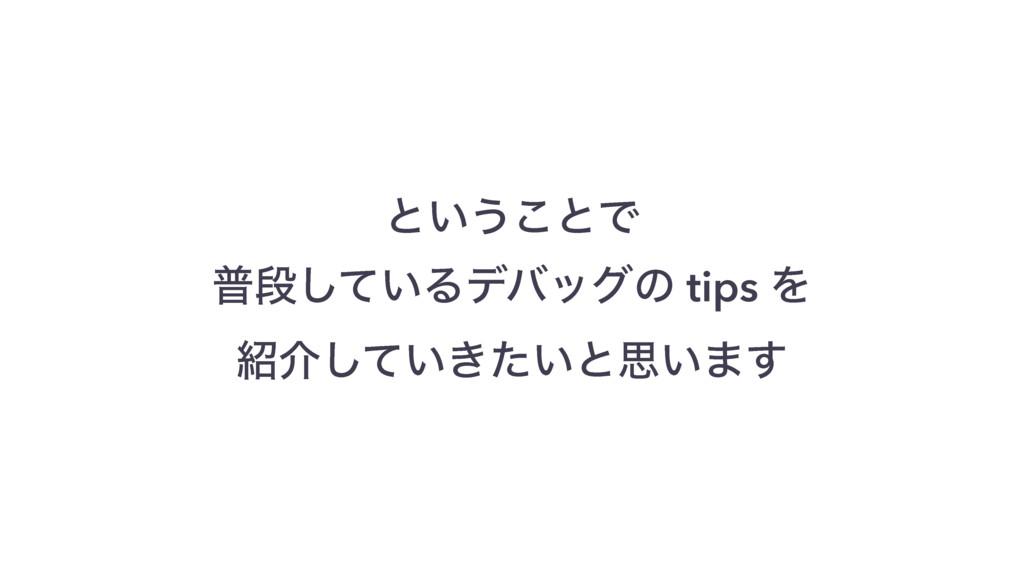 ͱ͍͏͜ͱͰ ීஈ͍ͯ͠Δσόοάͷ tips Λ հ͍͖͍ͯͨ͠ͱࢥ͍·͢