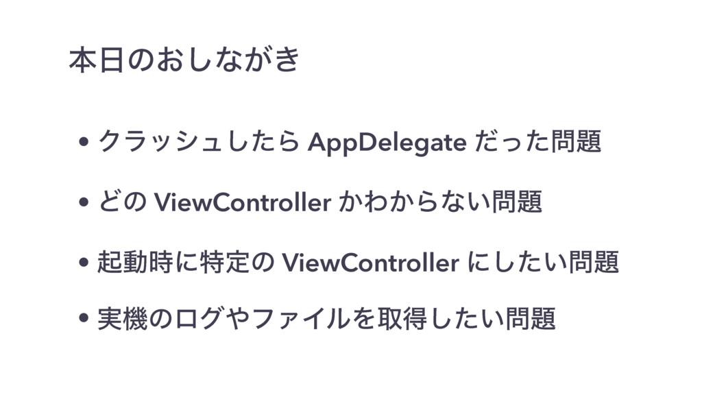• Ϋϥογϡͨ͠Β AppDelegate ͩͬͨ • Ͳͷ ViewControlle...