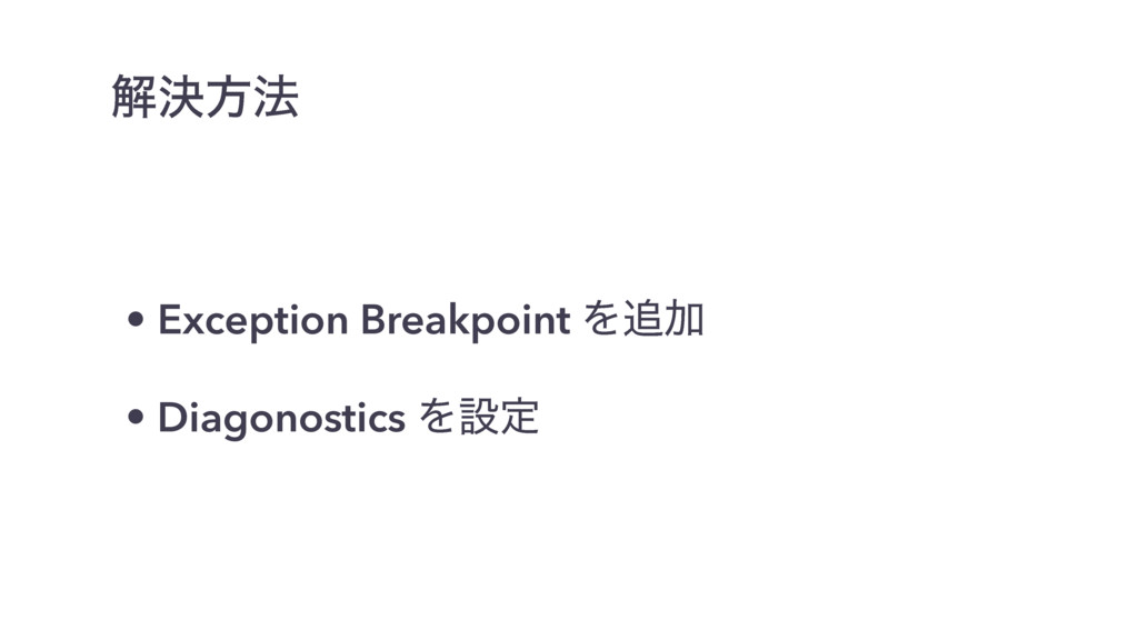 • Exception Breakpoint ΛՃ • Diagonostics Λઃఆ ղ...