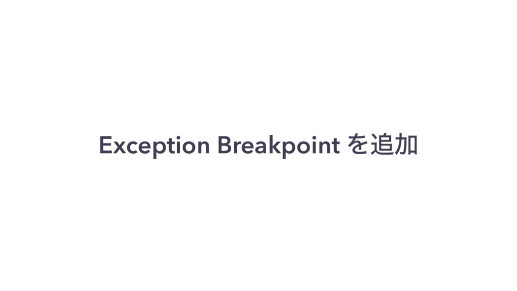 Exception Breakpoint ΛՃ