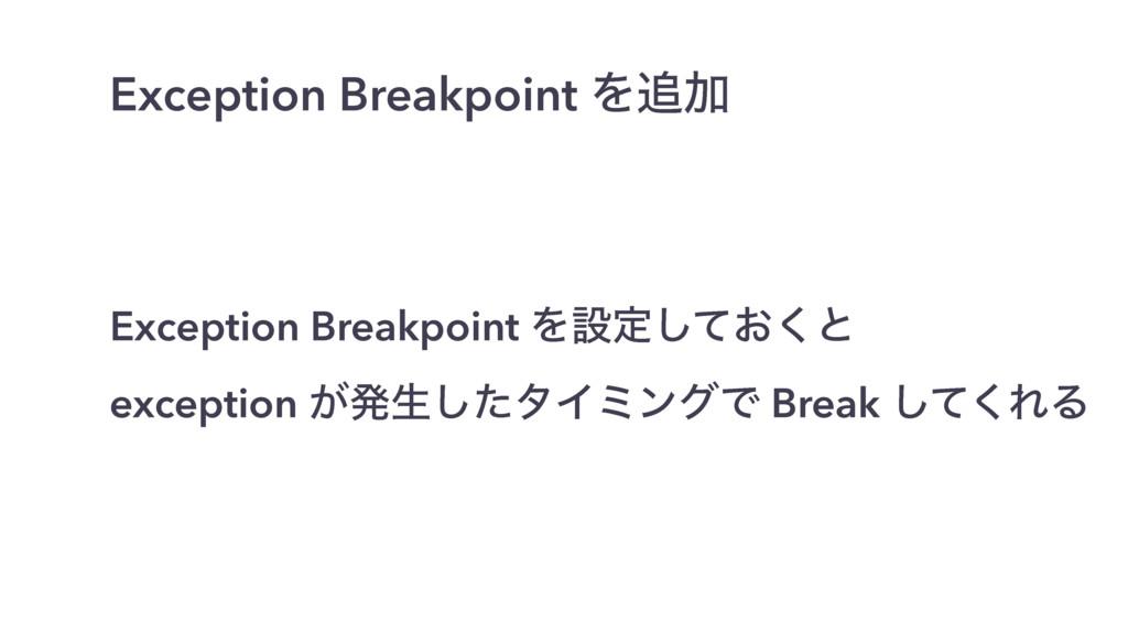 Exception Breakpoint Λઃఆ͓ͯ͘͠ͱɹɹ exception ͕ൃੜͨ͠...