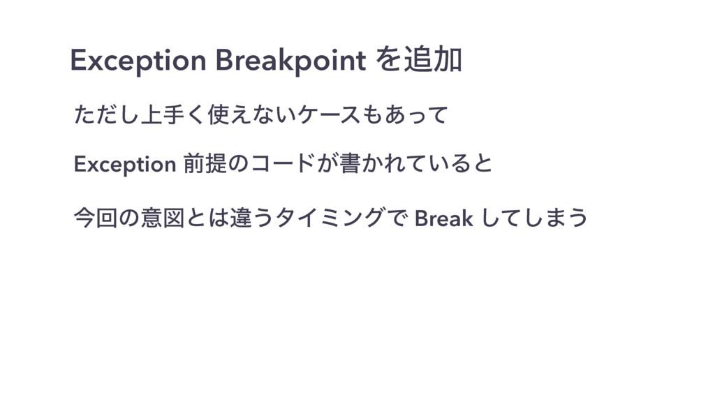 ্ͨͩ͠ख͑͘ͳ͍έʔε͋ͬͯ Exception લఏͷίʔυ͕ॻ͔Ε͍ͯΔͱ ࠓճͷҙ...