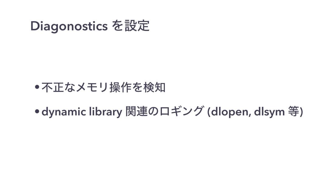 •ෆਖ਼ͳϝϞϦૢ࡞Λݕ •dynamic library ؔ࿈ͷϩΪϯά (dlopen, ...