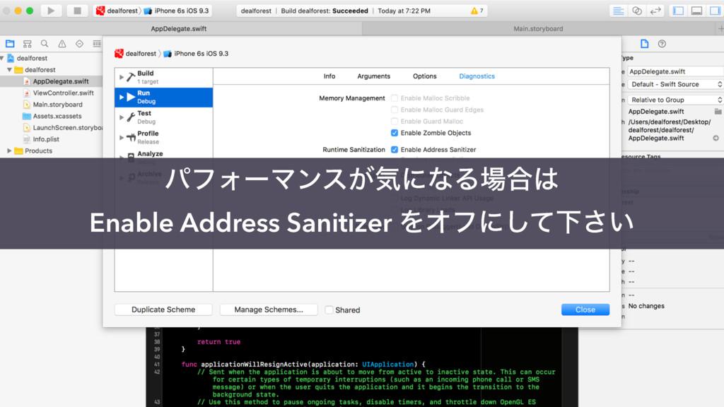 ύϑΥʔϚϯε͕ؾʹͳΔ߹ Enable Address Sanitizer ΛΦϑʹͯ͠...