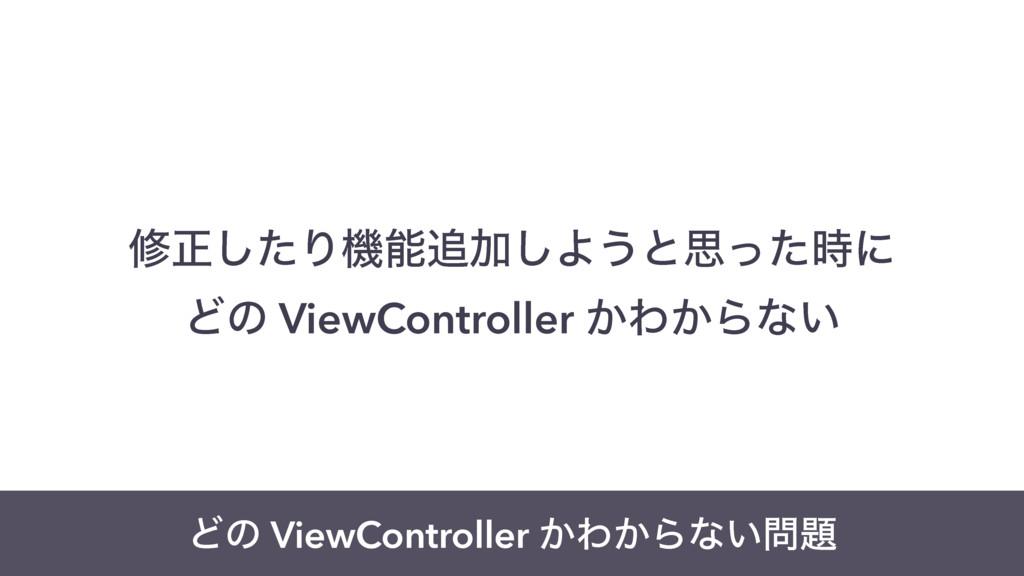 मਖ਼ͨ͠ΓػՃ͠Α͏ͱࢥͬͨʹ Ͳͷ ViewController ͔Θ͔Βͳ͍ Ͳͷ ...