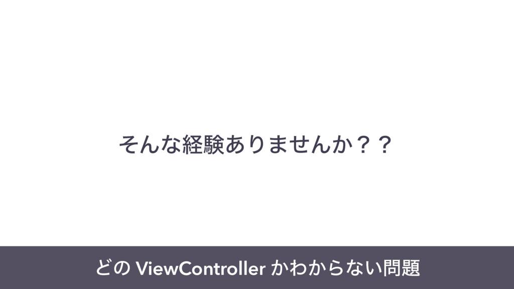 ͦΜͳܦݧ͋Γ·ͤΜ͔ʁʁ Ͳͷ ViewController ͔Θ͔Βͳ͍