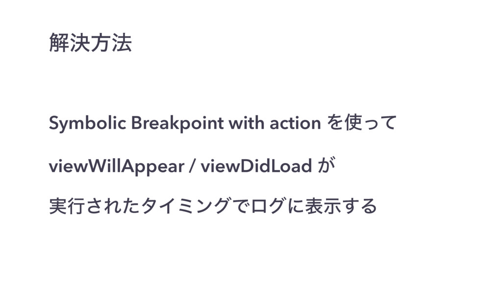 Symbolic Breakpoint with action Λͬͯ viewWillAp...