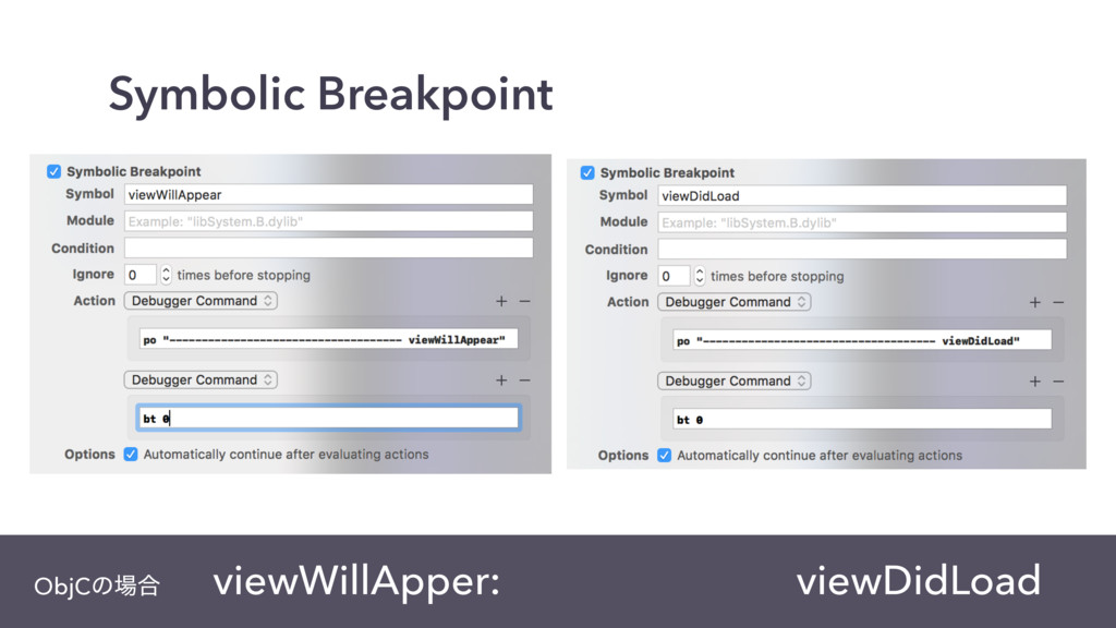 Symbolic Breakpoint ObjCͷ߹ viewWillApper: view...