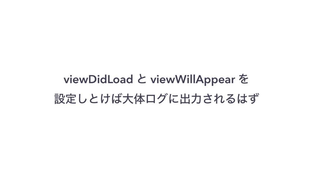 viewDidLoad ͱ viewWillAppear Λ ઃఆ͠ͱ͚େମϩάʹग़ྗ͞ΕΔ...