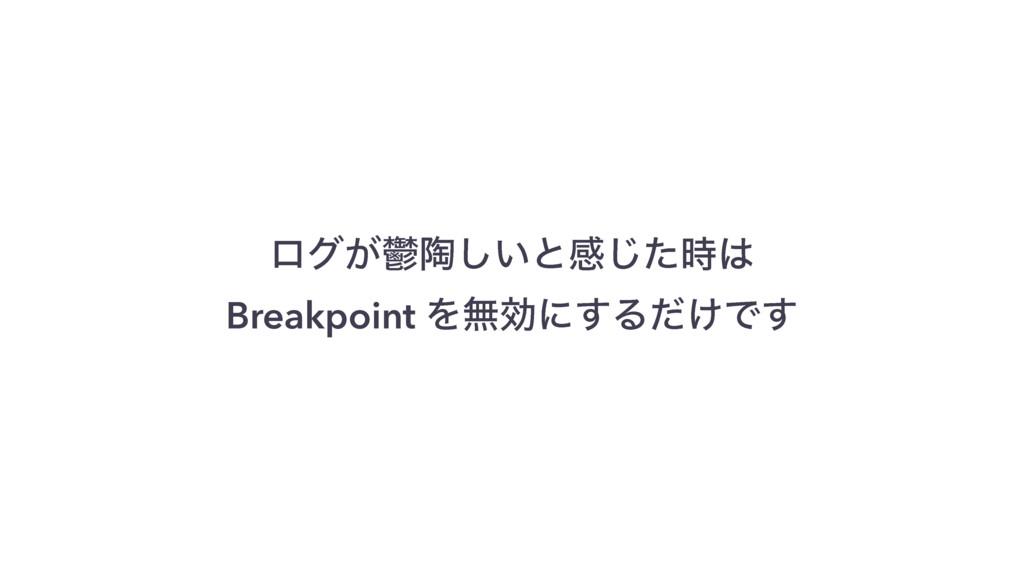 ϩά͕ᓔಃ͍͠ͱײͨ͡ Breakpoint Λແޮʹ͢Δ͚ͩͰ͢