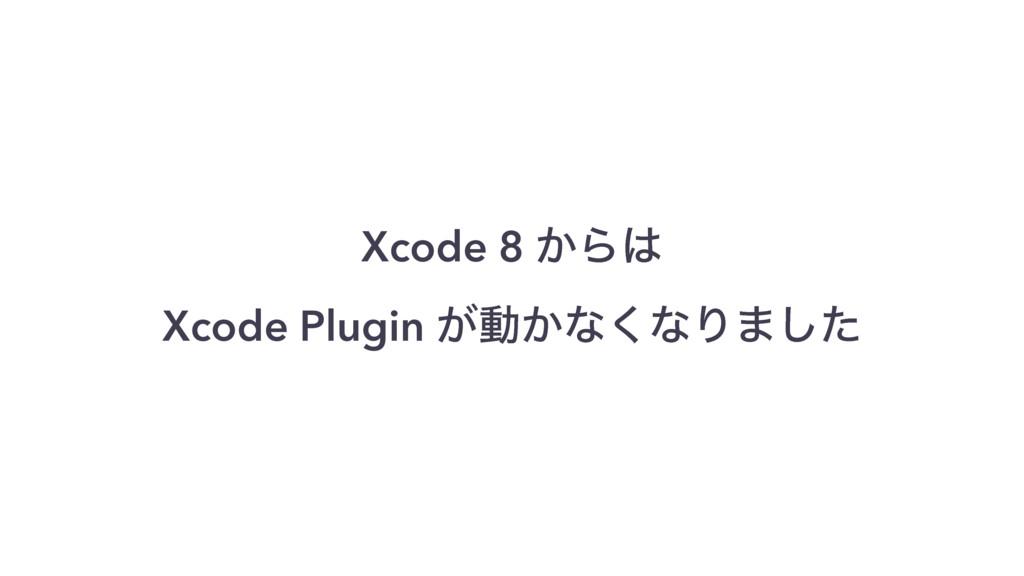 Xcode 8 ͔Β Xcode Plugin ͕ಈ͔ͳ͘ͳΓ·ͨ͠
