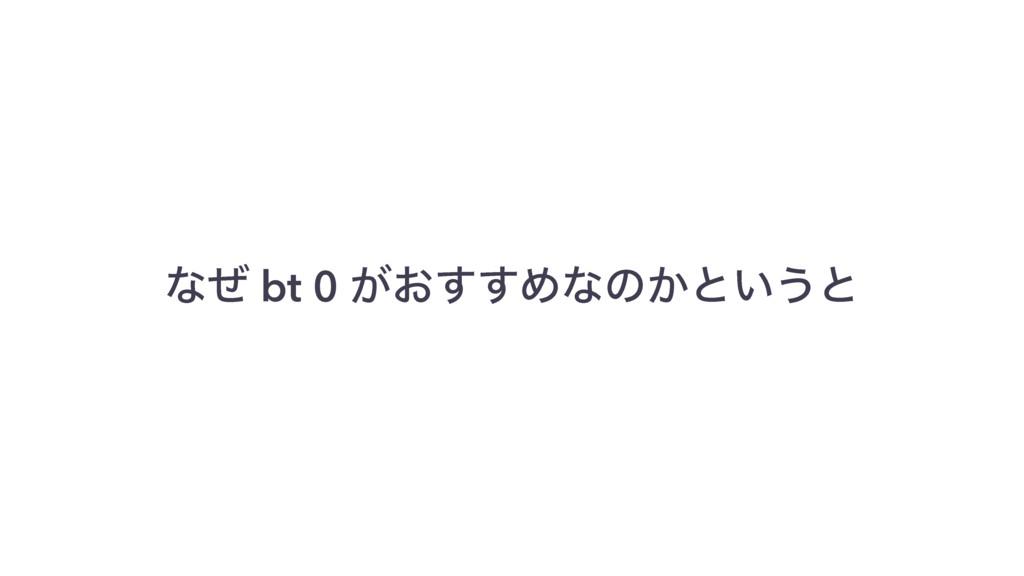 ͳͥ bt 0 ͕͓͢͢Ίͳͷ͔ͱ͍͏ͱ