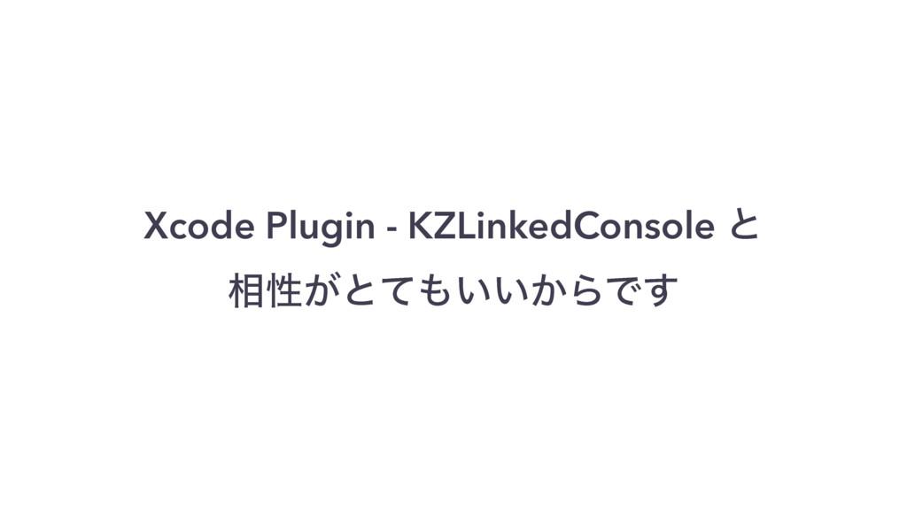 Xcode Plugin - KZLinkedConsole ͱ ૬ੑ͕ͱ͍͍͔ͯΒͰ͢