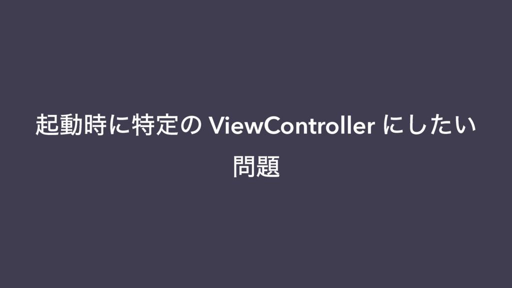 ىಈʹಛఆͷ ViewController ʹ͍ͨ͠ 