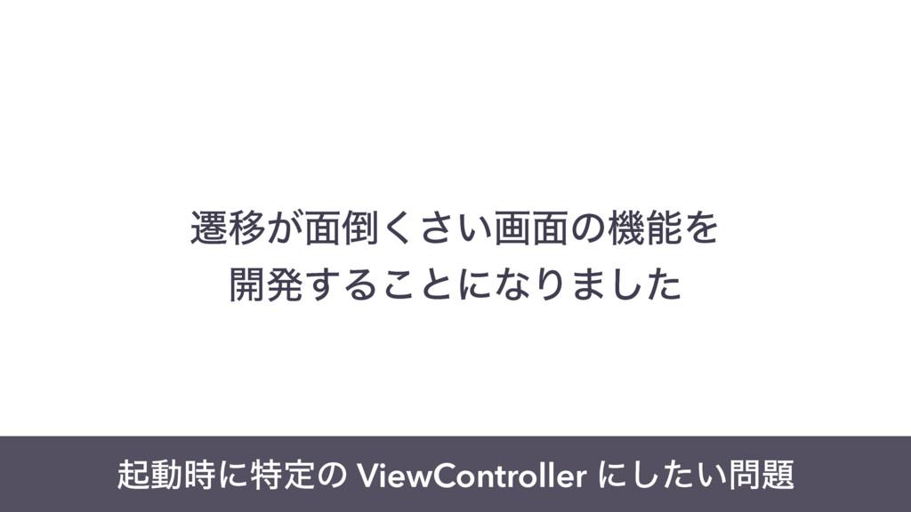 ભҠ͕໘͍͘͞ը໘ͷػΛ ։ൃ͢Δ͜ͱʹͳΓ·ͨ͠ ىಈʹಛఆͷ ViewControl...