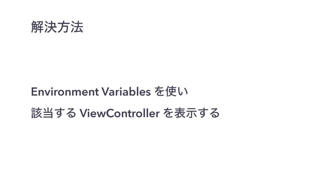 Environment Variables Λ͍ɹɹɹɹɹɹɹɹɹɹɹɹ ֘͢Δ View...