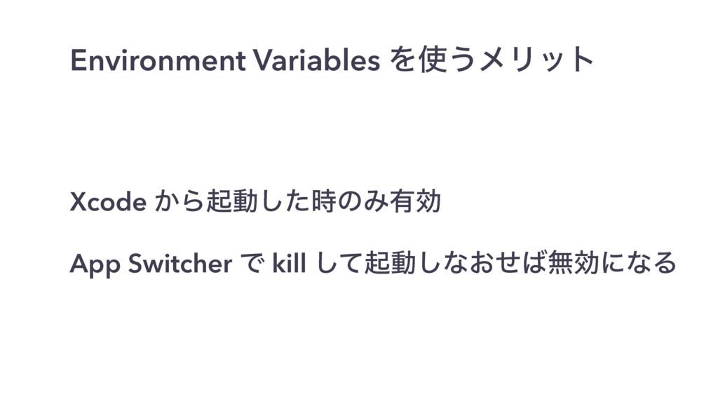 Xcode ͔Βىಈͨ͠ͷΈ༗ޮ App Switcher Ͱ kill ͯ͠ىಈ͠ͳ͓ͤ...