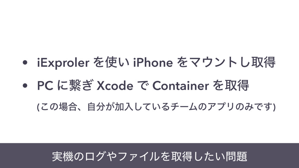 • iExproler Λ͍ iPhone ΛϚϯτ͠औಘ • PC ʹܨ͗ Xcode ...