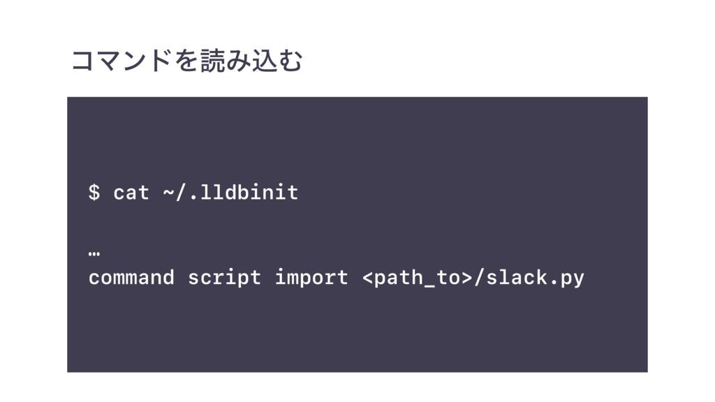 ίϚϯυΛಡΈࠐΉ $ cat ~/.lldbinit … command script im...