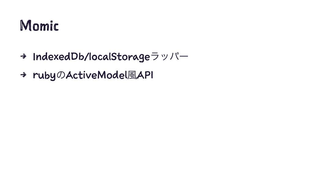 Momic 4 IndexedDb/localStorageϥούʔ 4 rubyͷActiv...