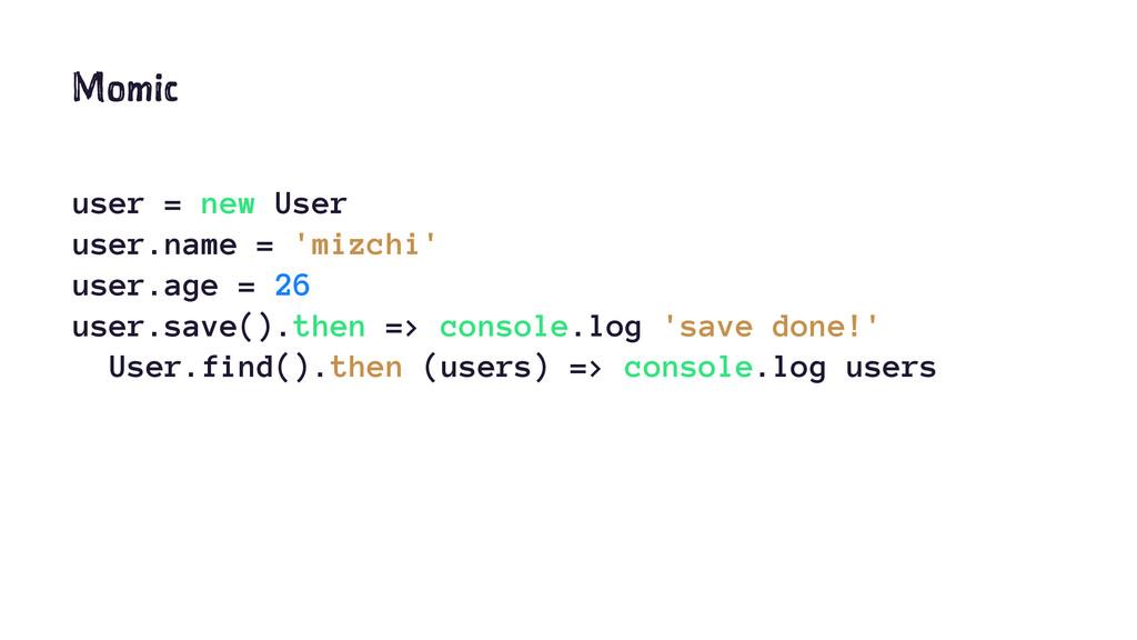 Momic user = new User user.name = 'mizchi' user...