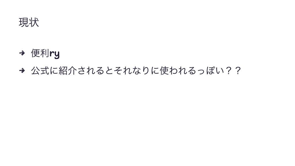 ݱঢ় 4 ศརry 4 ެࣜʹհ͞ΕΔͱͦΕͳΓʹΘΕΔͬΆ͍ʁʁ