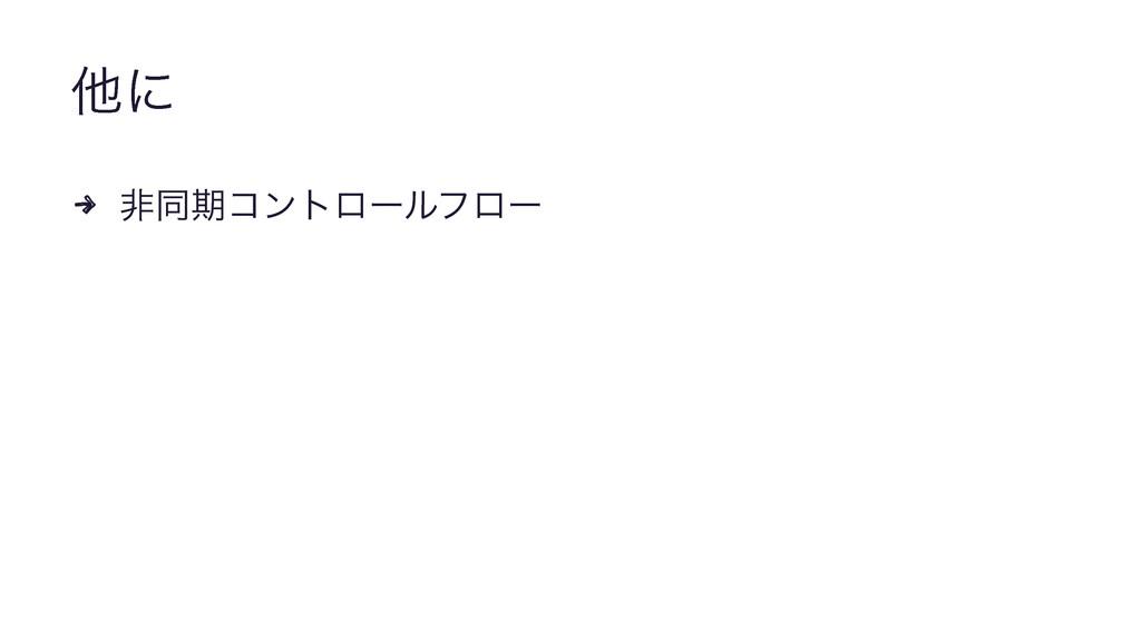 ଞʹ 4 ඇಉظίϯτϩʔϧϑϩʔ