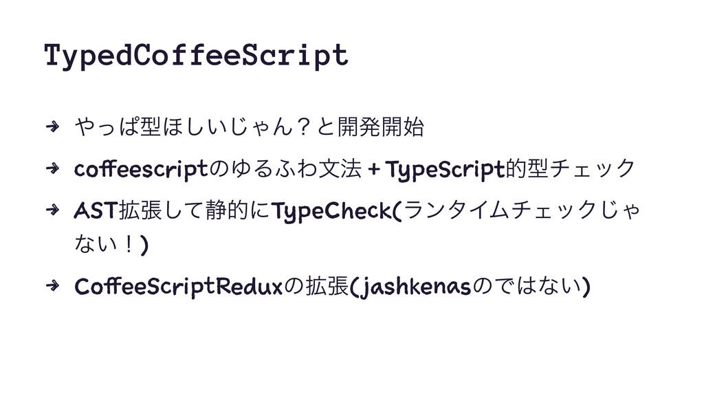 TypedCoffeeScript 4 ͬͺܕ΄͍͠͡ΌΜʁͱ։ൃ։ 4 coffeesc...