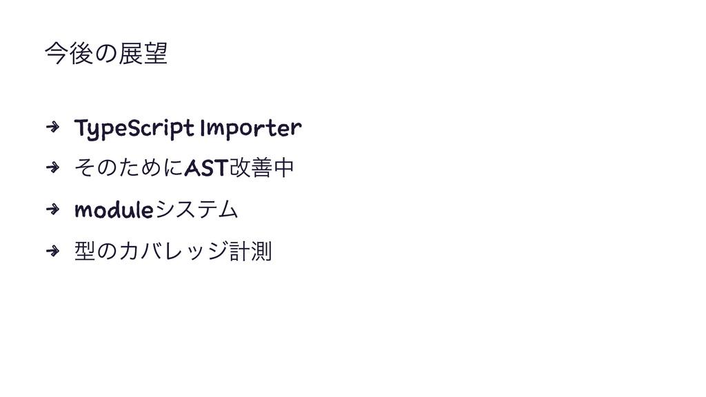 ࠓޙͷల 4 TypeScript Importer 4 ͦͷͨΊʹASTվળத 4 mod...