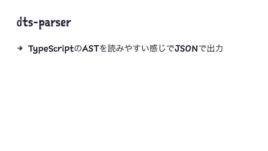 dts-parser 4 TypeScriptͷASTΛಡΈ͍͢ײ͡ͰJSONͰग़ྗ