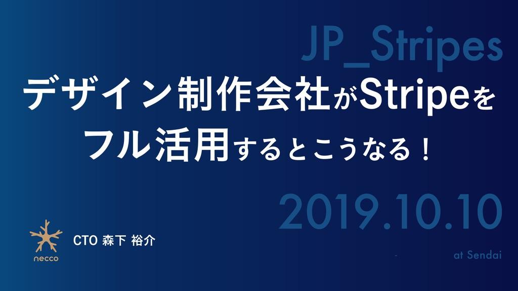 $50Լ༟հ - at Sendai JP_Stripes 2019.10.10 σβΠ...