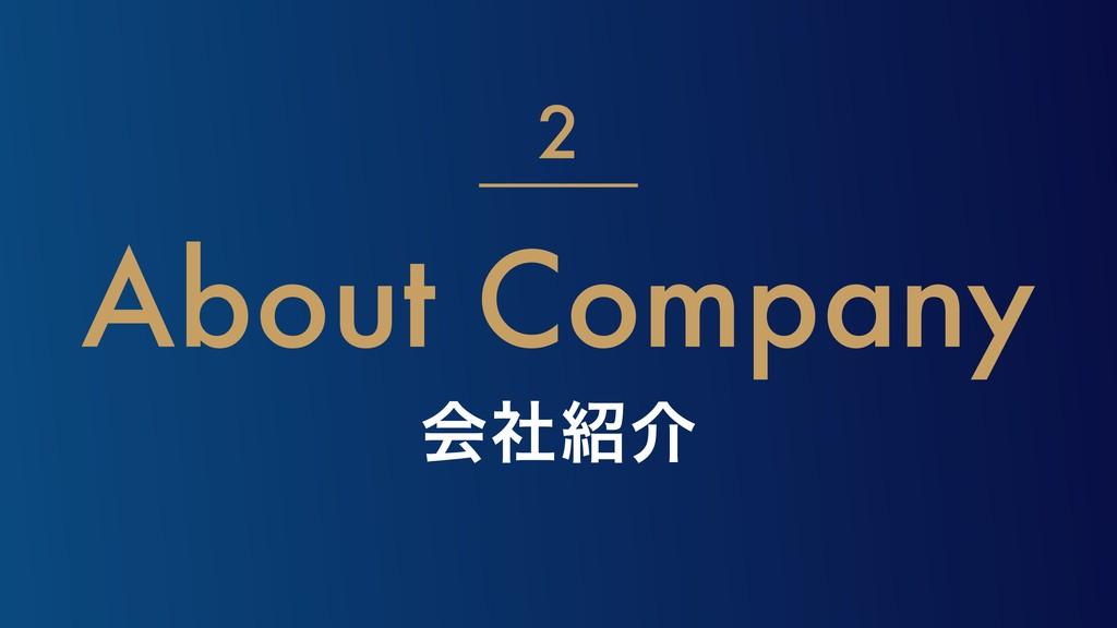 ձࣾհ About Company 2