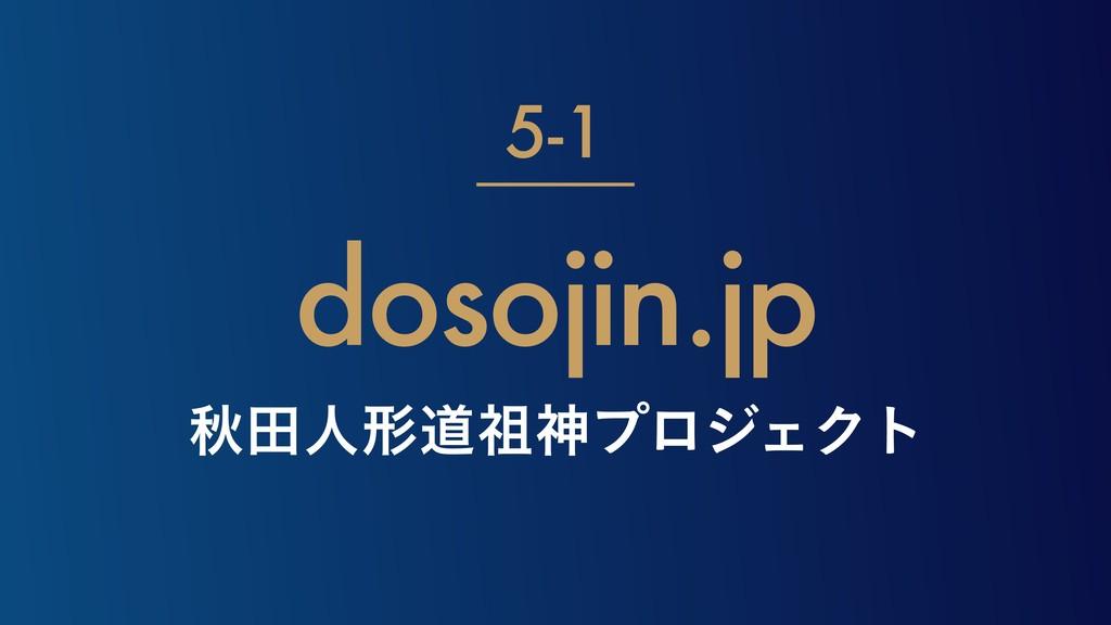 ळాਓܗಓਆϓϩδΣΫτ dosojin.jp 5-1