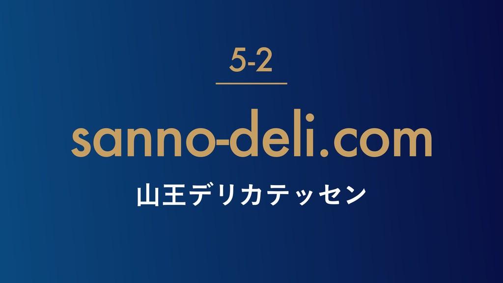 ԦσϦΧςοηϯ sanno-deli.com 5-2