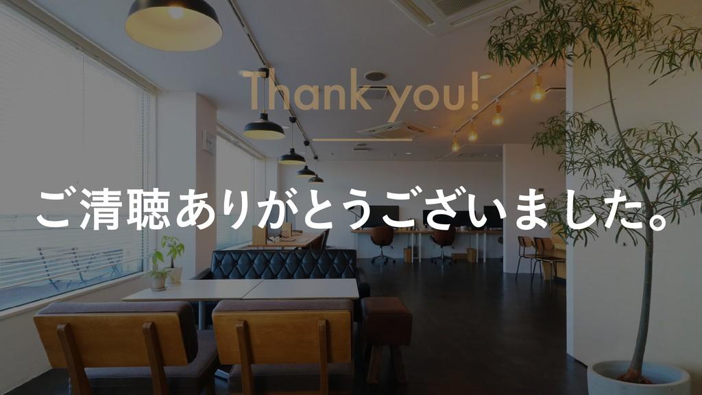 Thank you! ͝ਗ਼ௌ͋Γ͕ͱ͏͍͟͝·ͨ͠ɻ