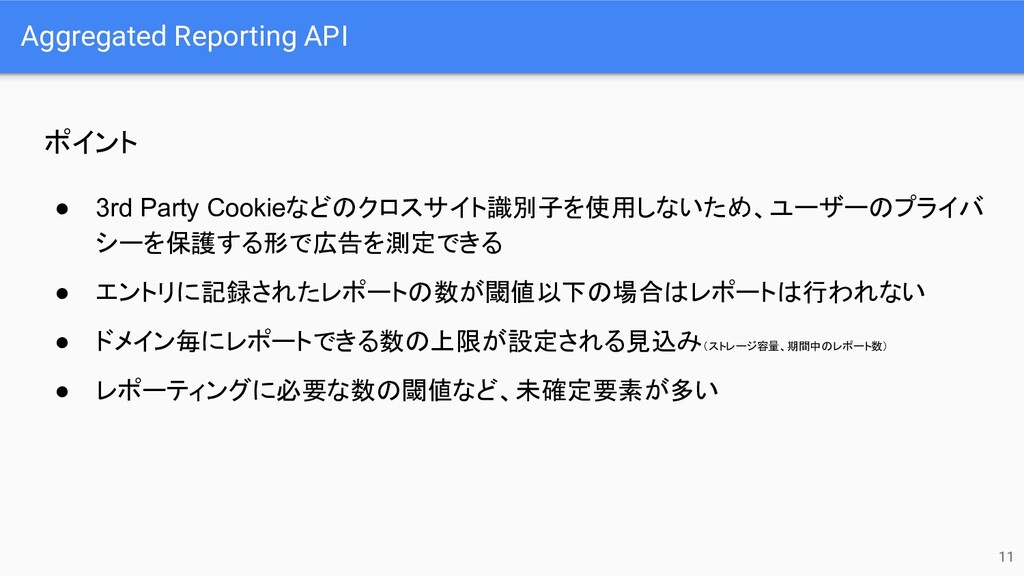 Aggregated Reporting API 11 ポイント ● 3rd Party Co...