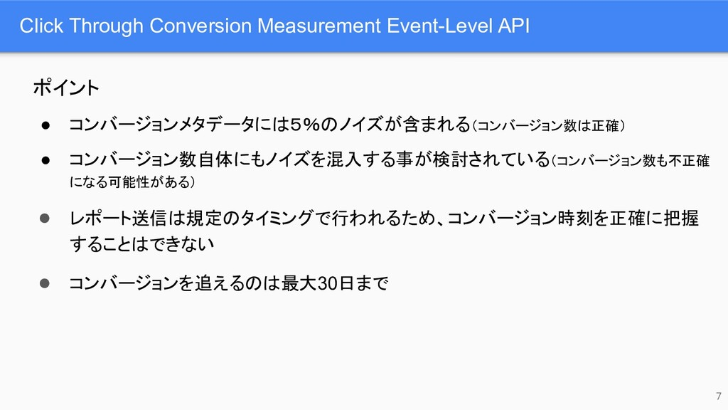 Click Through Conversion Measurement Event-Leve...