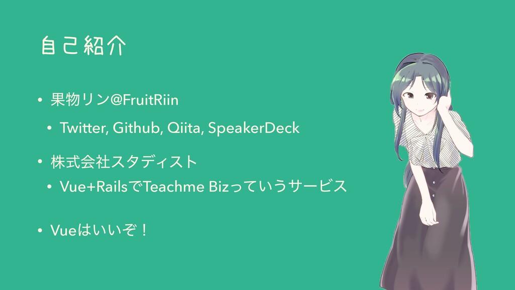 自己紹介 • ՌϦϯ@FruitRiin • Twitter, Github, Qiita,...