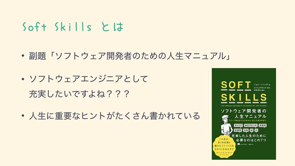 Soft Skills とは • ෭ʮιϑτΣΞ։ൃऀͷͨΊͷਓੜϚχϡΞϧʯ • ιϑτ...