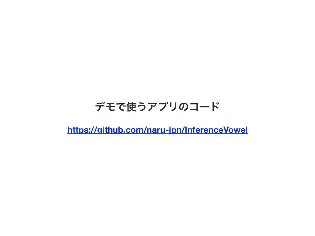 σϞͰ͏ΞϓϦͷίʔυ https://github.com/naru-jpn/Infere...