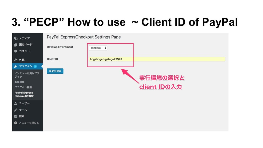 """3. """"PECP"""" How to use ~ Client ID of PayPal"""