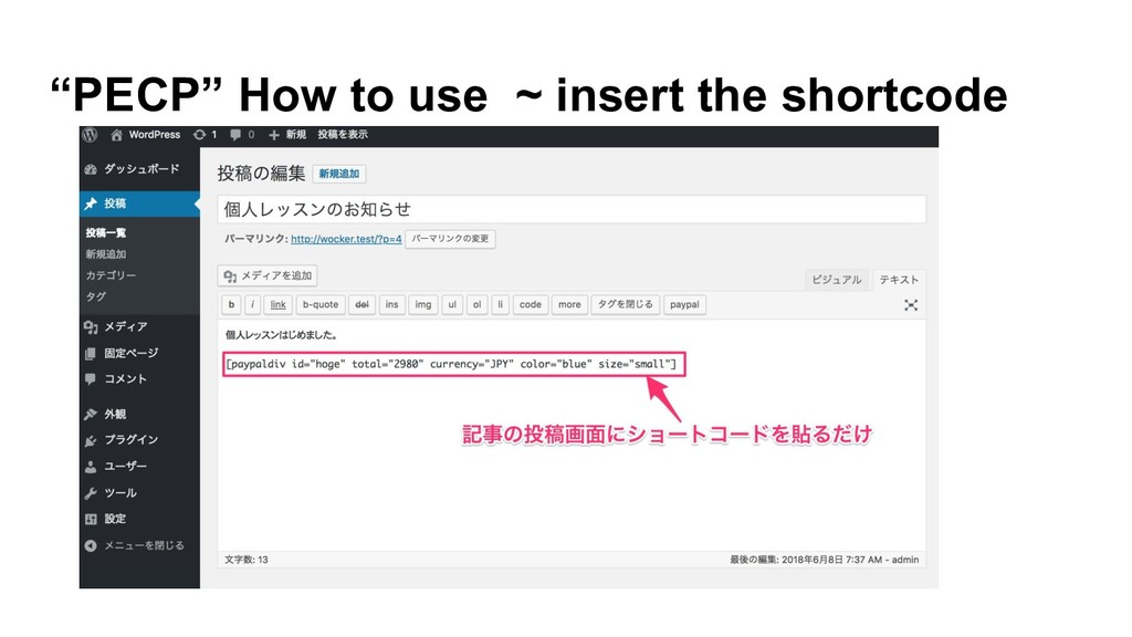 """""""PECP"""" How to use ~ insert the shortcode"""
