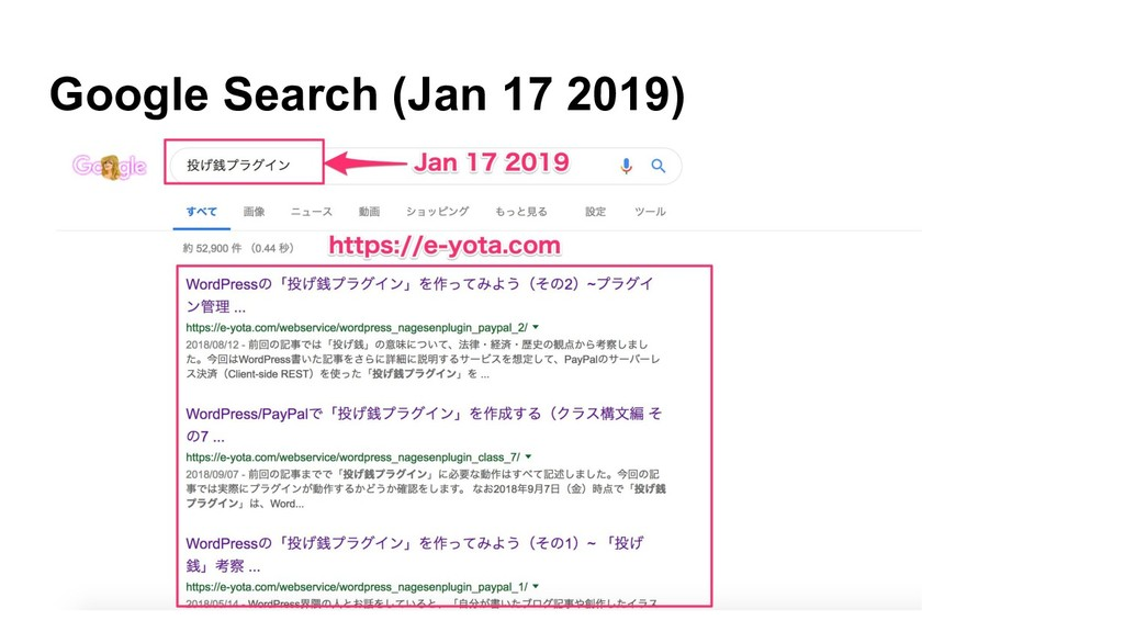 Google Search (Jan 17 2019)
