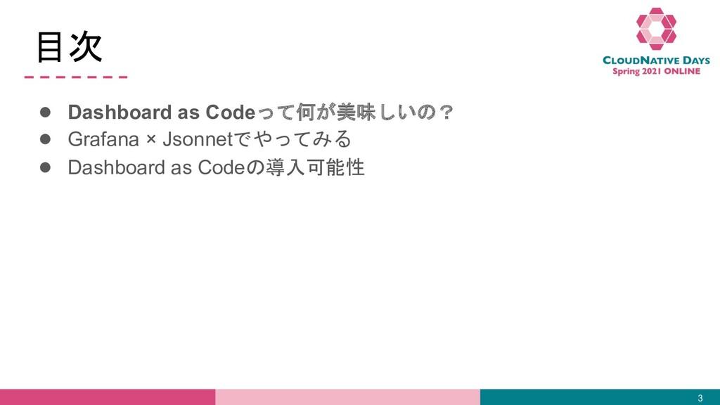 目次 ● Dashboard as Codeって何が美味しいの? ● Grafana × Js...