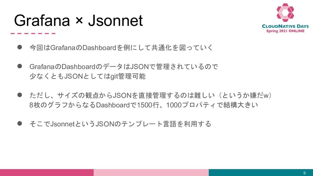 Grafana × Jsonnet ● 今回はGrafanaのDashboardを例にして共通...