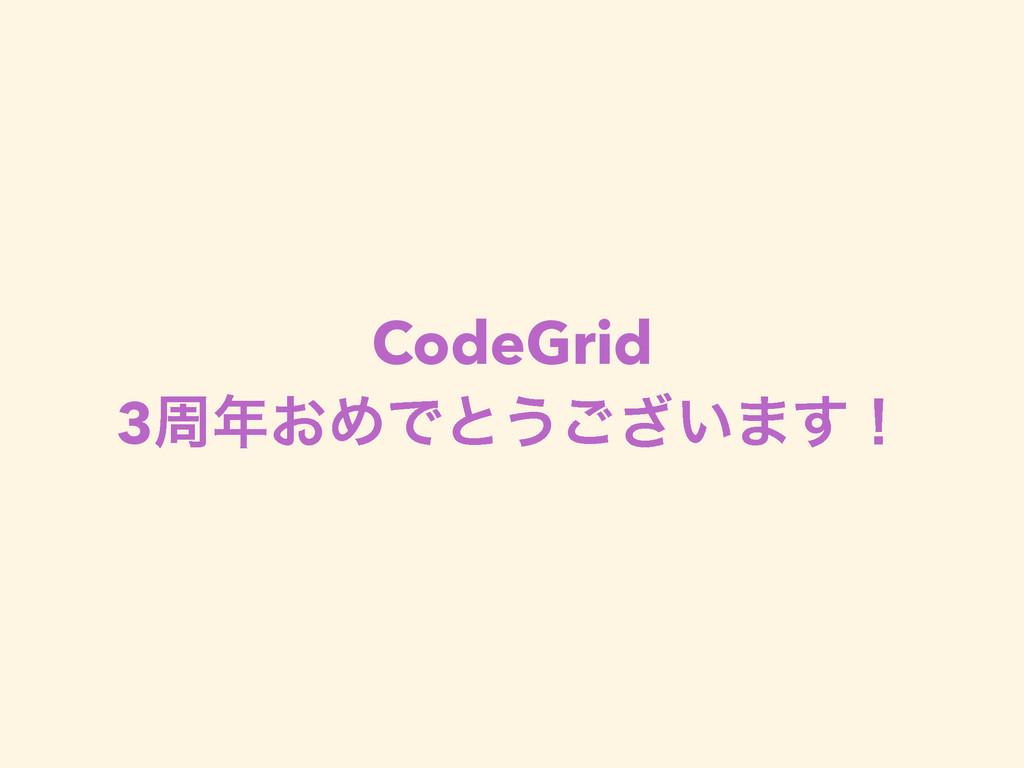 CodeGrid 3प͓ΊͰͱ͏͍͟͝·͢ʂ