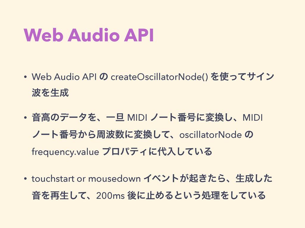 Web Audio API • Web Audio API ͷ createOscillato...