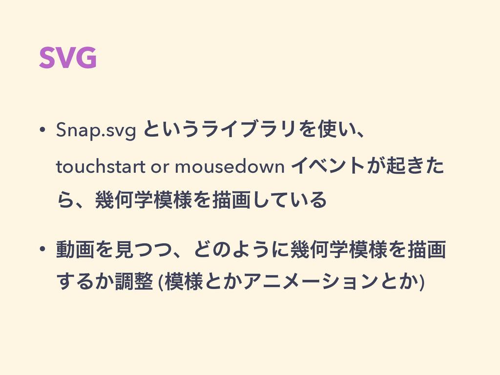 SVG • Snap.svg ͱ͍͏ϥΠϒϥϦΛ͍ɺ touchstart or mouse...